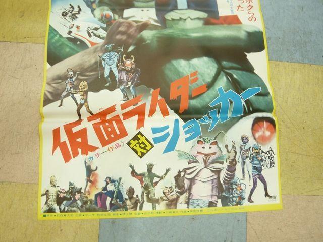 昔のおもちゃ買取のモズライト                                     仮面ライダー対ショッカー ポスター